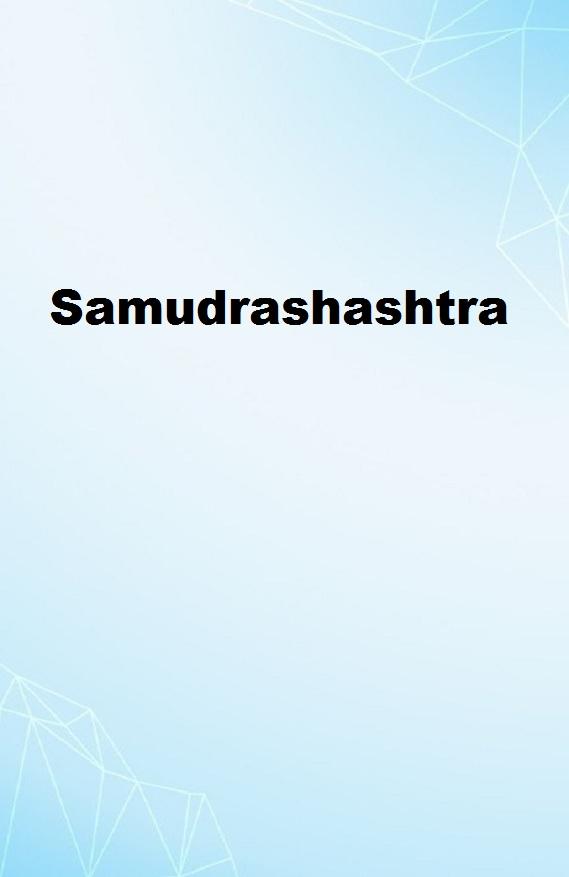 Samudrashashtra