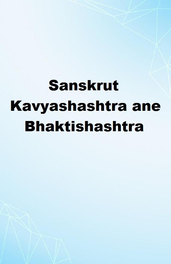 Sanskrut Kavyashashtra ane Bhaktishashtra