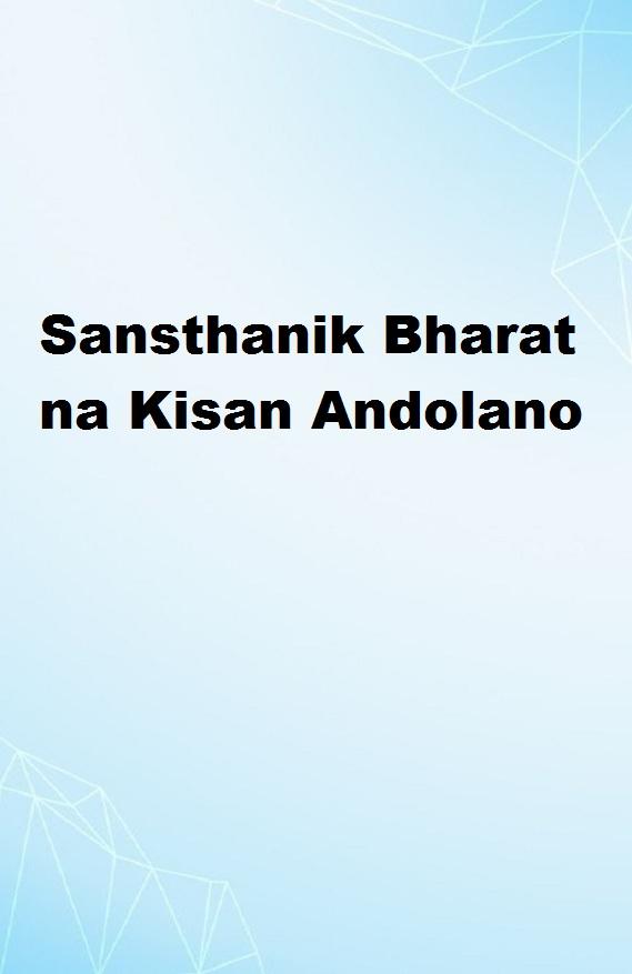 Sansthanik Bharat na Kisan Andolano