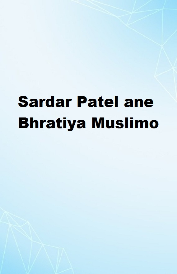 Sardar Patel ane Bhratiya Muslimo