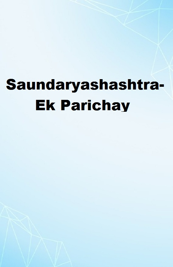 Saundaryashashtra- Ek Parichay