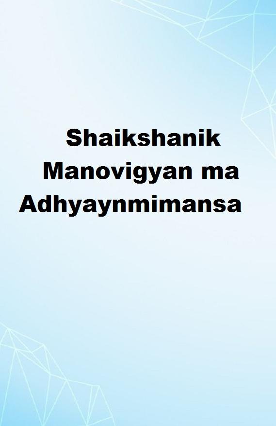 Shaikshanik Manovigyan ma Adhyaynmimansa