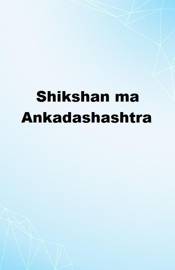 Shikshan ma Ankadashashtra