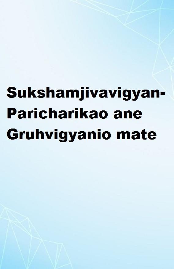Sukshamjivavigyan- Paricharikao ane Gruhvigyanio mate