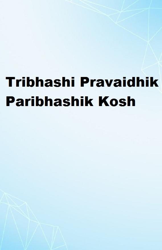 Tribhashi Pravaidhik Paribhashik Kosh