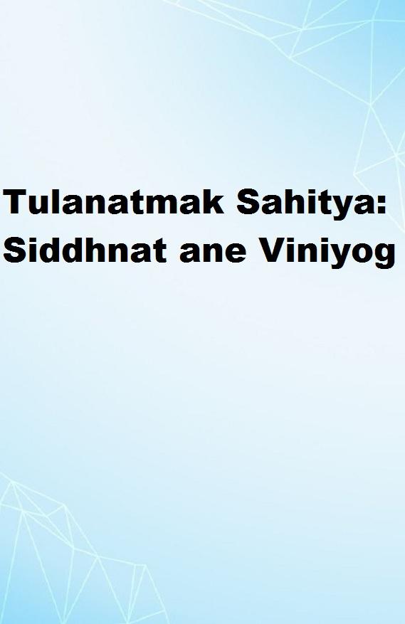 Tulanatmak Sahitya Siddhnat ane Viniyog