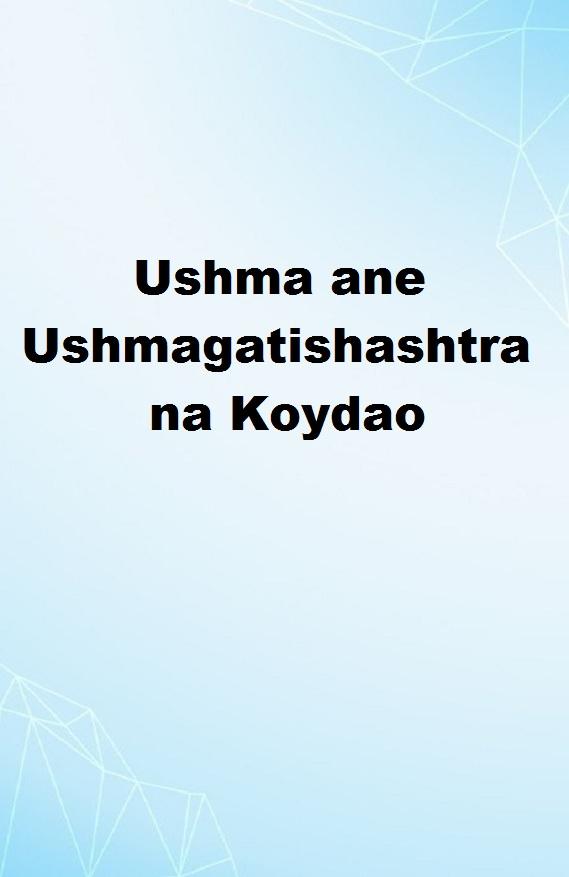 Ushma ane Ushmagatishashtra na Koydao