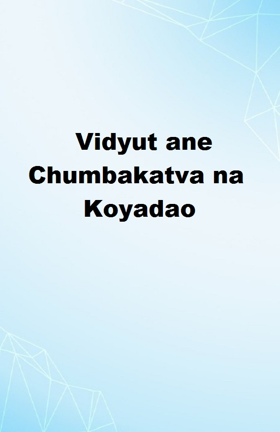 Vidyut ane Chumbakatva na Koyadao