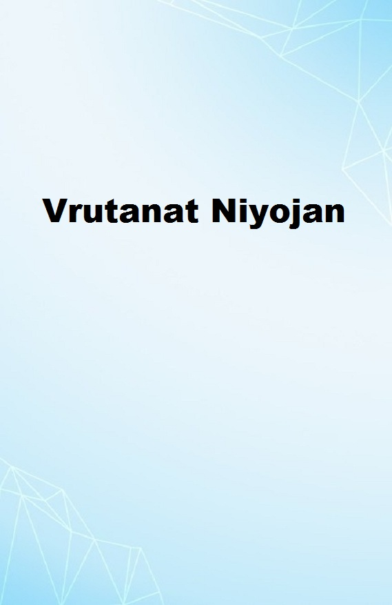Vrutanat Niyojan