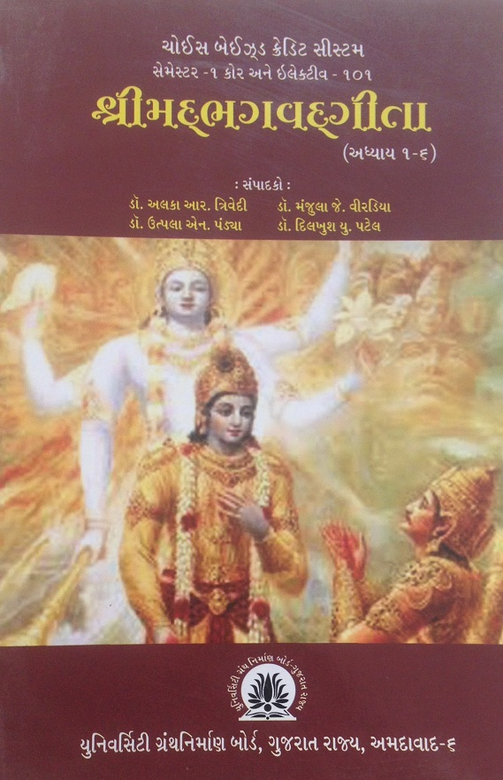 bhagavat-geeta