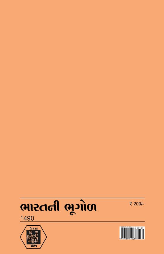bharat-ni-bhugod-2