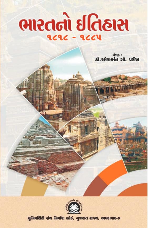 bharat-no-etihas-1