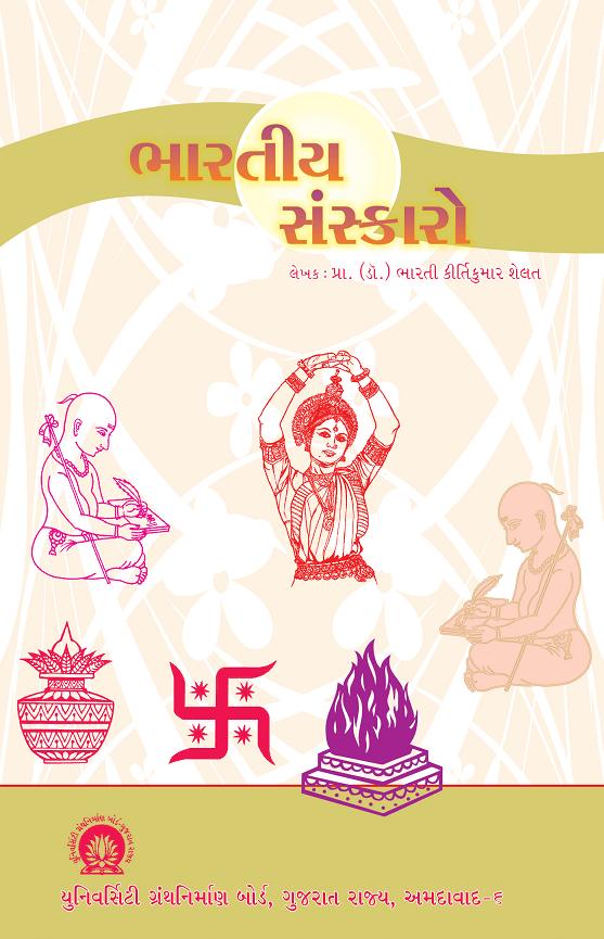 bharatiya-sanskar-1