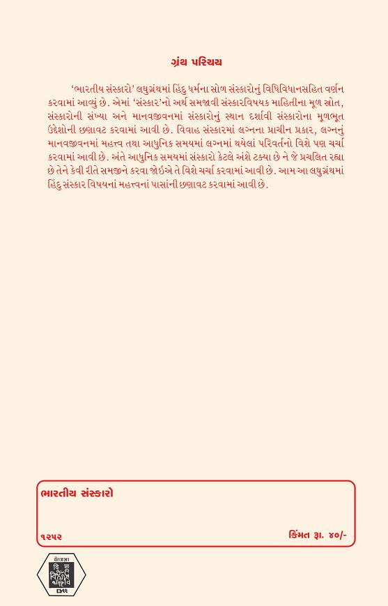 bharatiya-sanskar-2