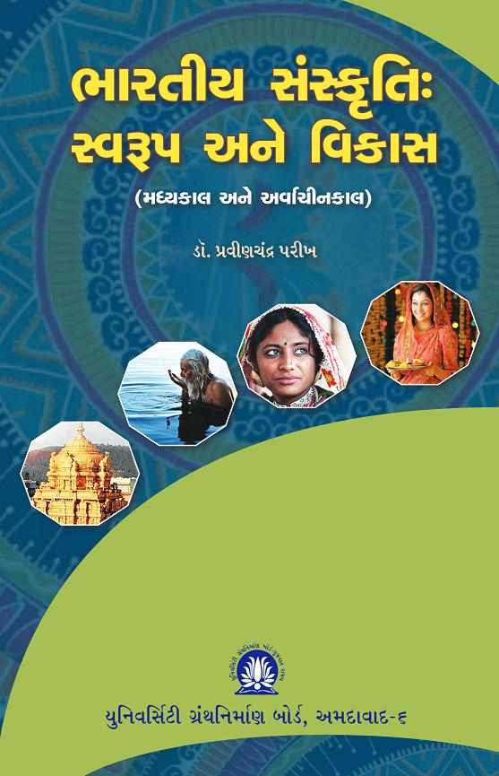 bharatiya-sanskruti-swarup-ane-vikas