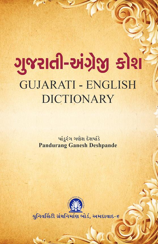 gujarati-english-kosh