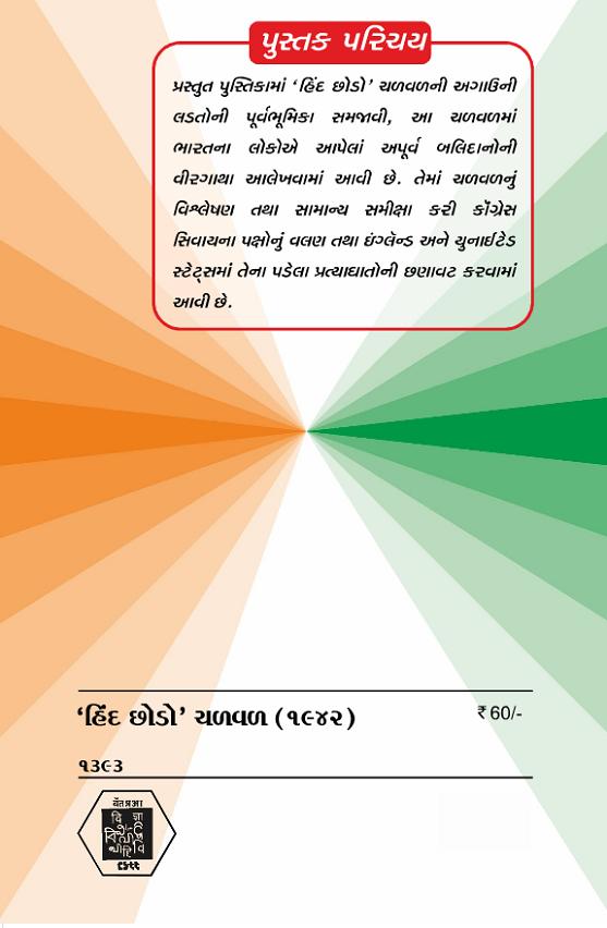 hind-chhodo-chadvad-2