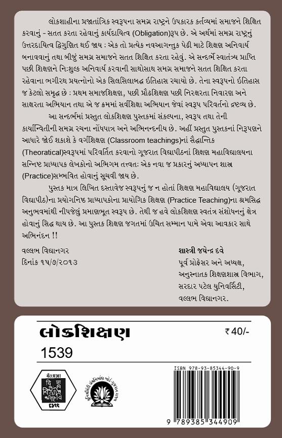 lok-sikshan-2