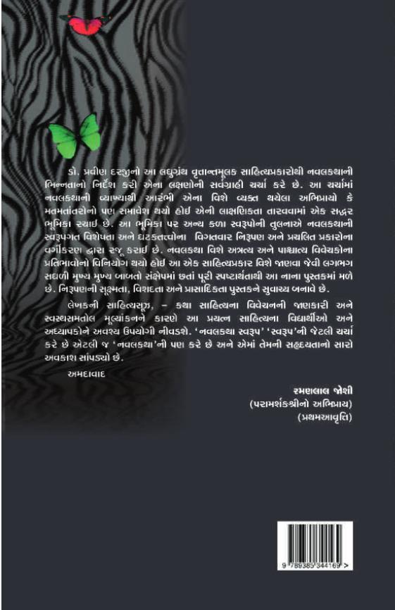 navalkatha-svarup-2