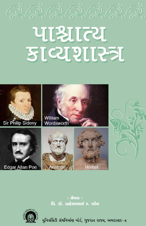 pachhatya-kavya-sashtra-1
