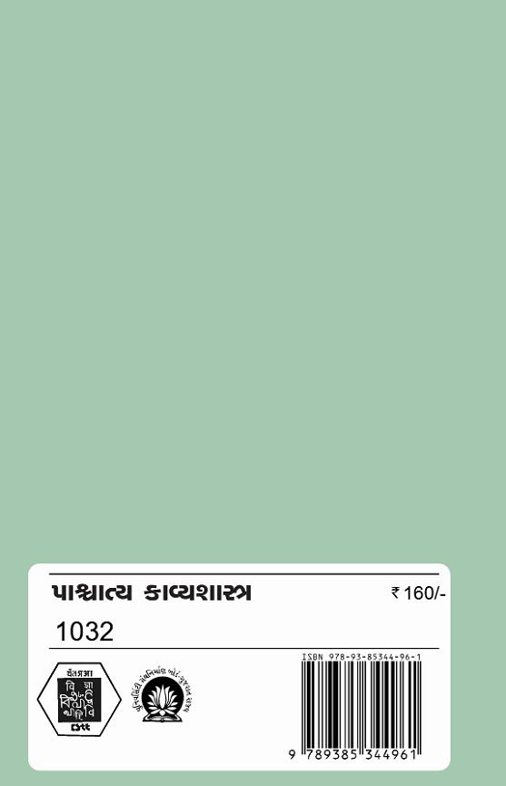 pachhatya-kavya-sashtra-2