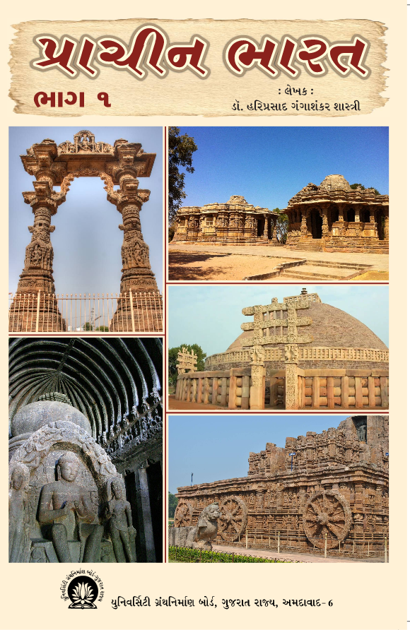 prachin-bharat-bhag-1-1