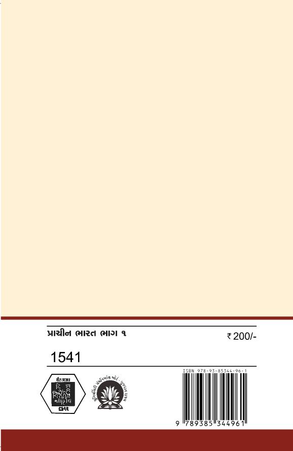 prachin-bharat-bhag-1-2