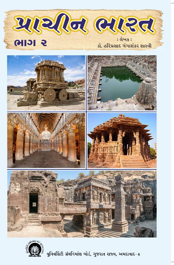 prachin-bharat-bhag-2-1