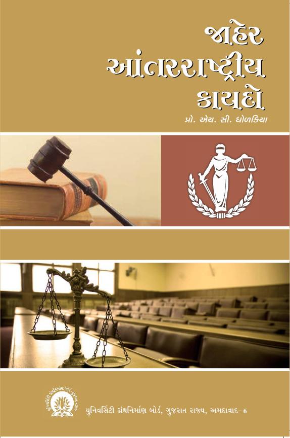 public-international-law-1