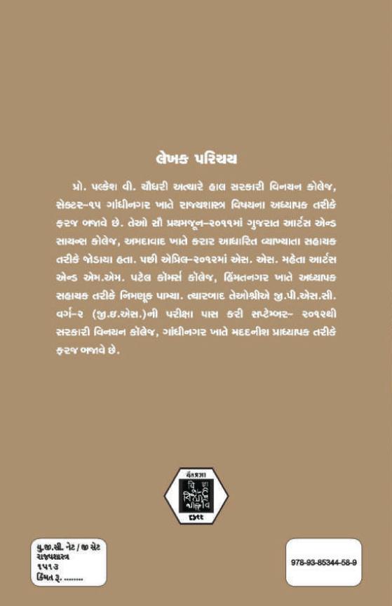 rajyashastra-2