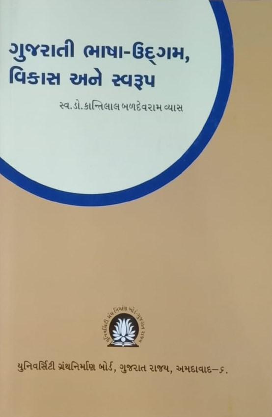 Gujarati Bhasha