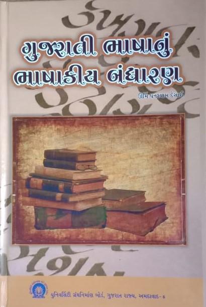 Gujarati Bhashanu Bandharan