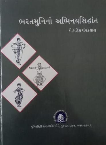Bharatmunino ABhinay