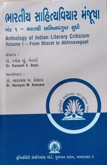 Bhartiya Sahityavichar Manjusha-1