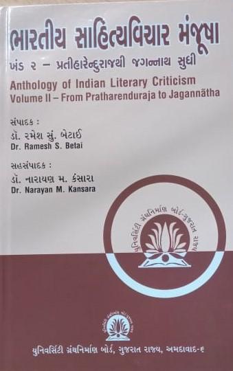 Bhartiya Sahityavichar Manjusha-2