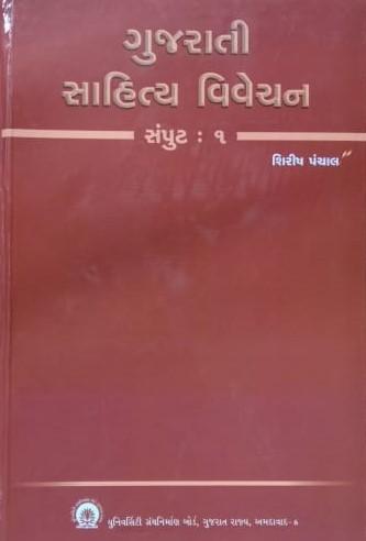 Gujarati Sahitya Vivechan-1
