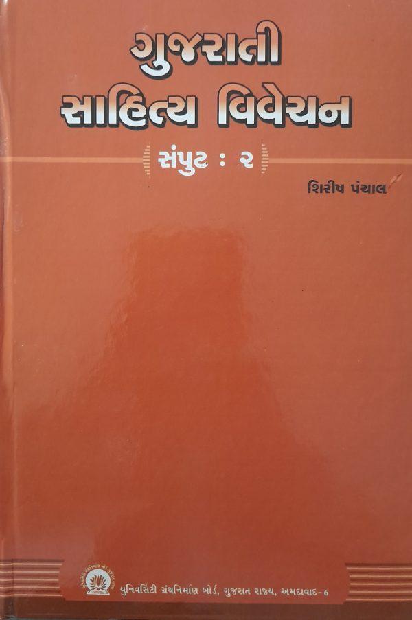 Gujarati Sahitya Vivechan-2