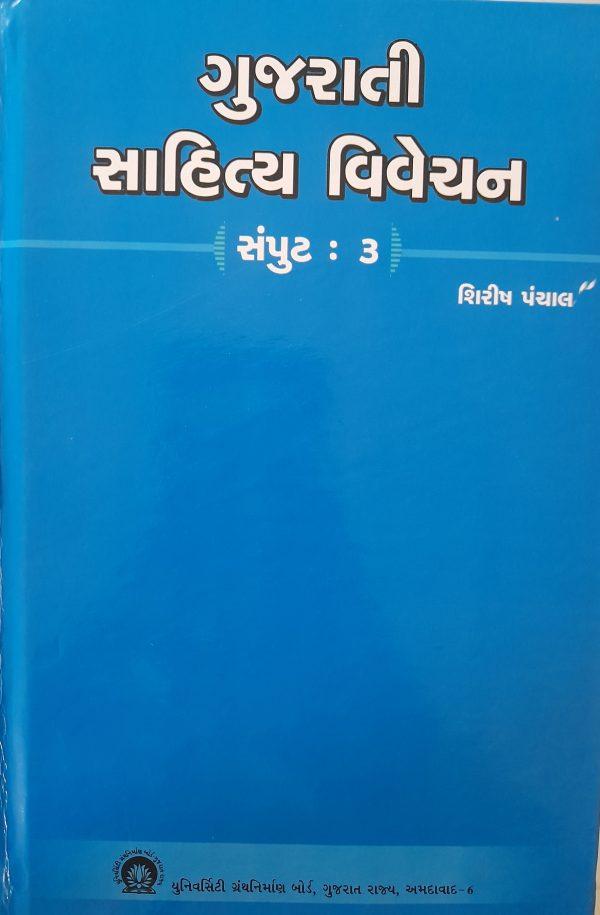Gujarati Sahitya Vivechan-3